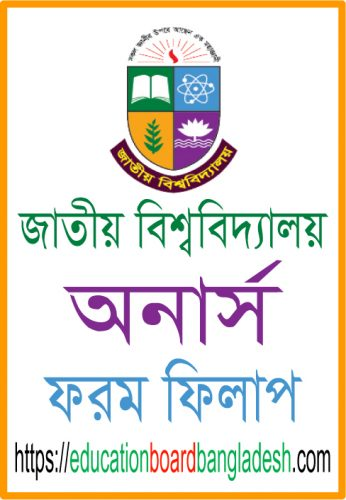 national university honours form fill up